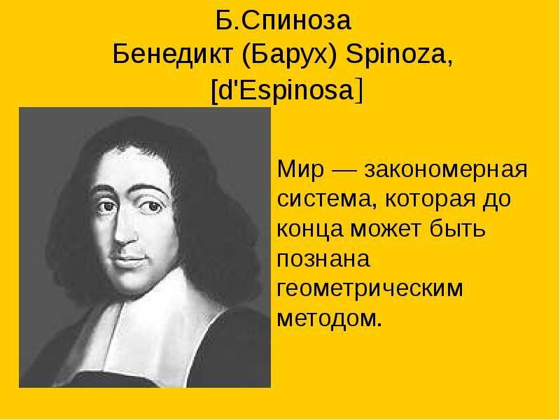 Бенедикт спиноза - биография, информация, личная жизнь