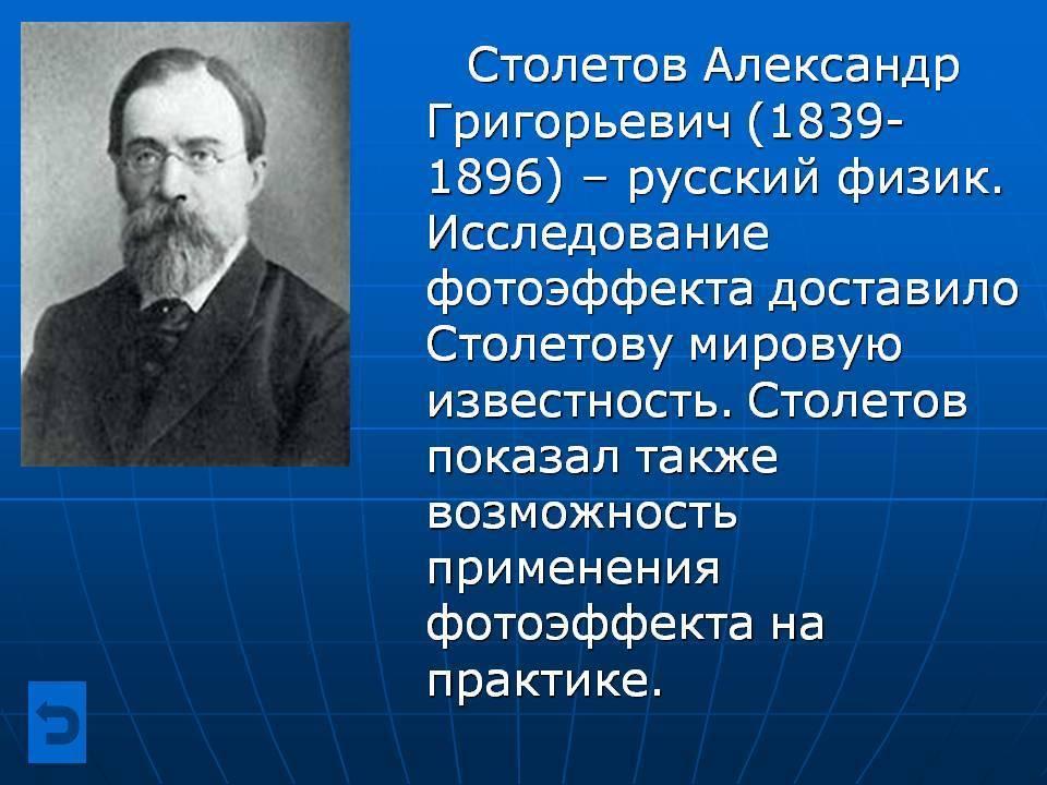 Столетов александр григорьевич википедия