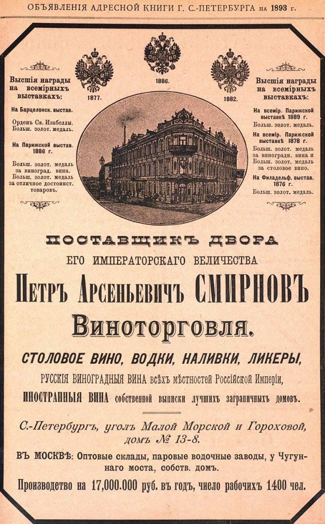 Смирнов петр арсеньевич. 50 знаменитых бизнесменов xix – начала xx в.
