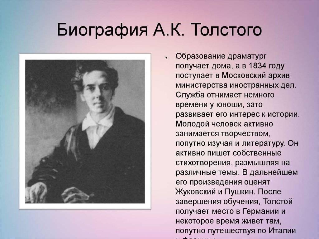 Алексей толстой: биография, личная жизнь, фото и видео