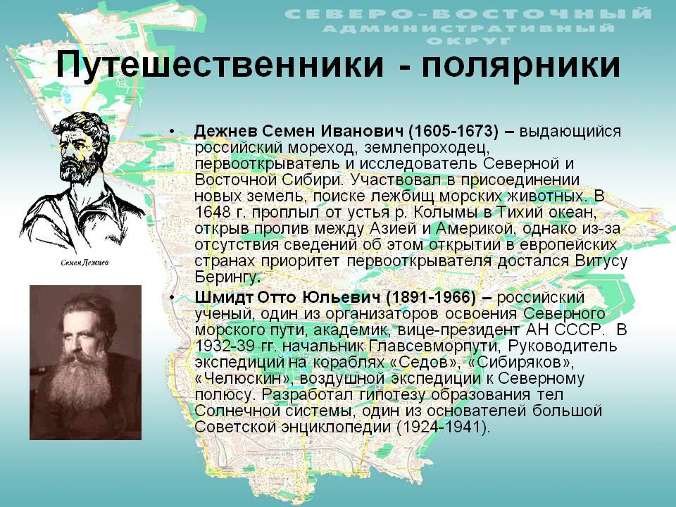 Комплект открыток «географические открытия. русские путешественники и мореплаватели»