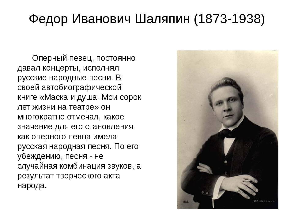 Шаляпин федор иванович википедия