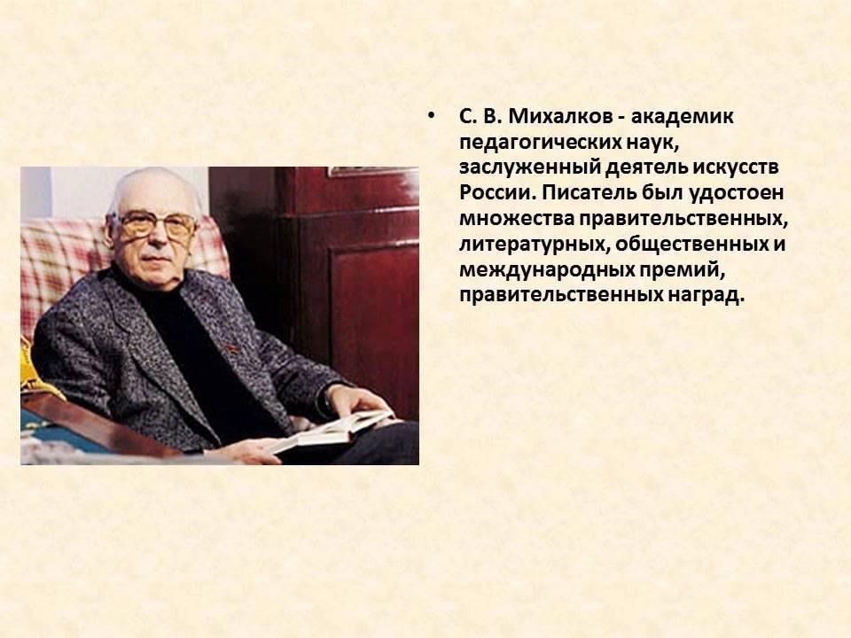 Сергей михалков - фото, биография, личная жизнь, причина смерти, стихи - 24сми