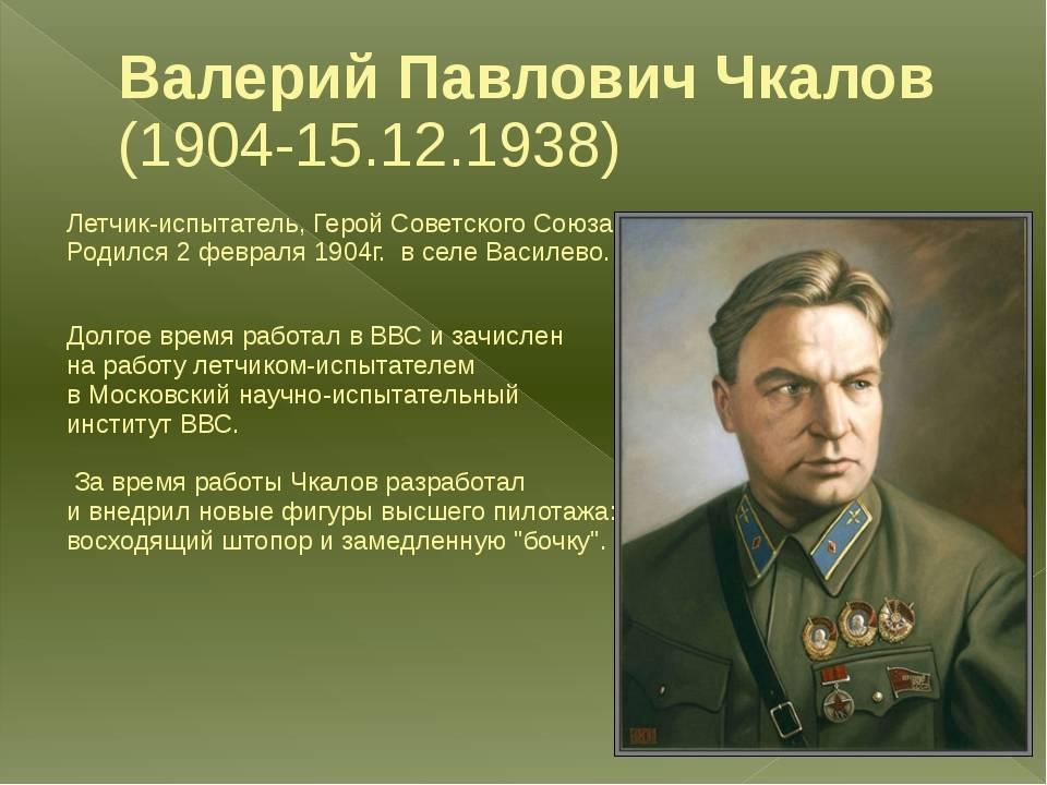 Чкалов, валерий павлович — википедия. что такое чкалов, валерий павлович