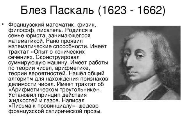 Блез паскаль: краткая биография, открытия и изобретения :: syl.ru