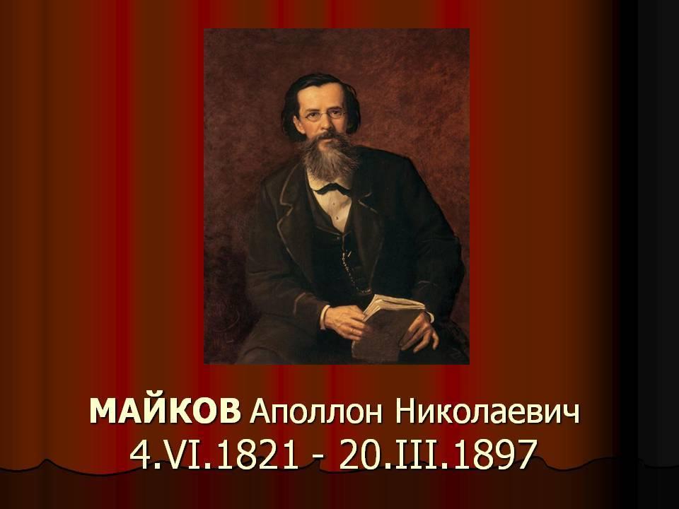 Аполлон майков: биография и творчество поэта :: syl.ru