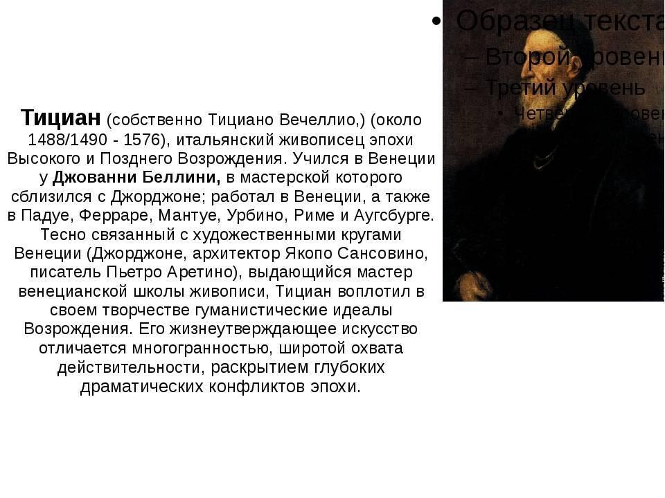 Тициан биография