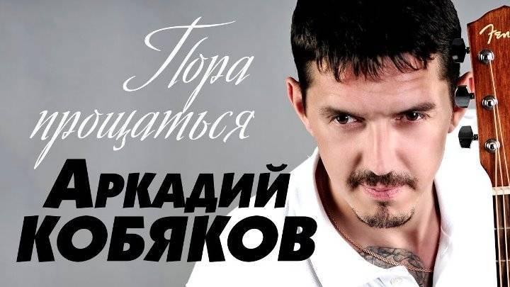 Аркадий кобяков: биография, причина смерти, похороны, фото