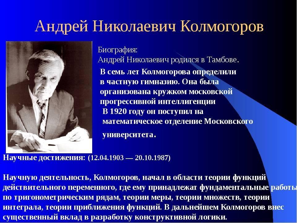Биография Андрея Колмогорова