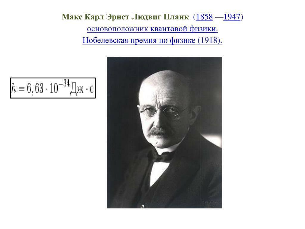 Макс планк. (1858-1947). философия науки. хрестоматия