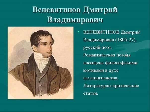 Веневитинов дмитрий владимирович : wiki  : факты о россии