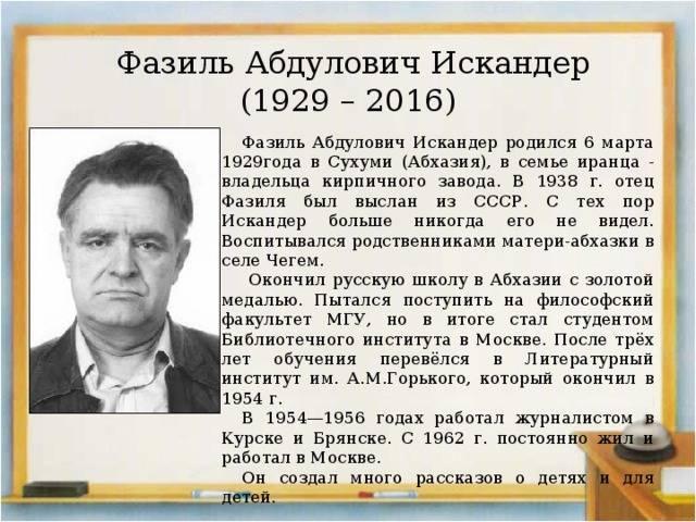 Искандер Фазиль Абдуллович