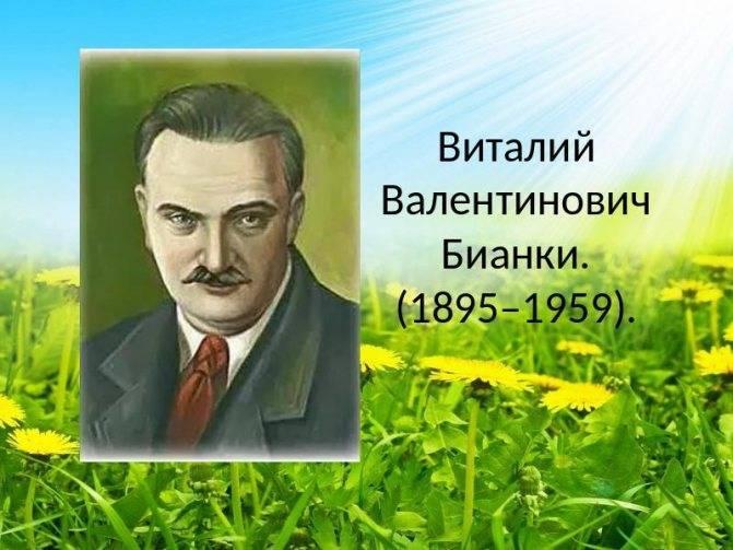 Виталий бианки – биография, фото, личная жизнь, рассказы и книги - 24сми
