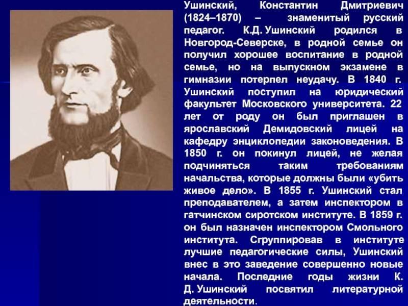 Ушинский, константин дмитриевич — википедия