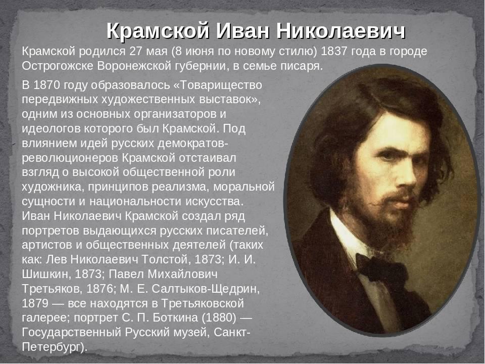 Крамской, иван николаевич — википедия. что такое крамской, иван николаевич
