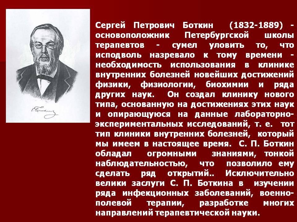 Боткин, сергей петрович — википедия