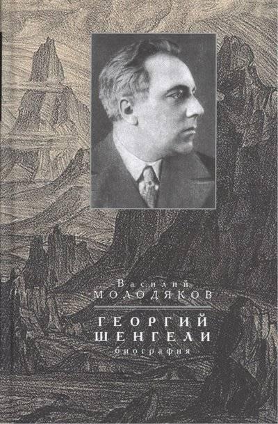 Георгий шенгели. биография. 1894-1956 (isbn 978-5-91763-324-4) купить от 1287 руб в новосибирске, сравнить цены, видео обзоры и характеристики - sku1776899