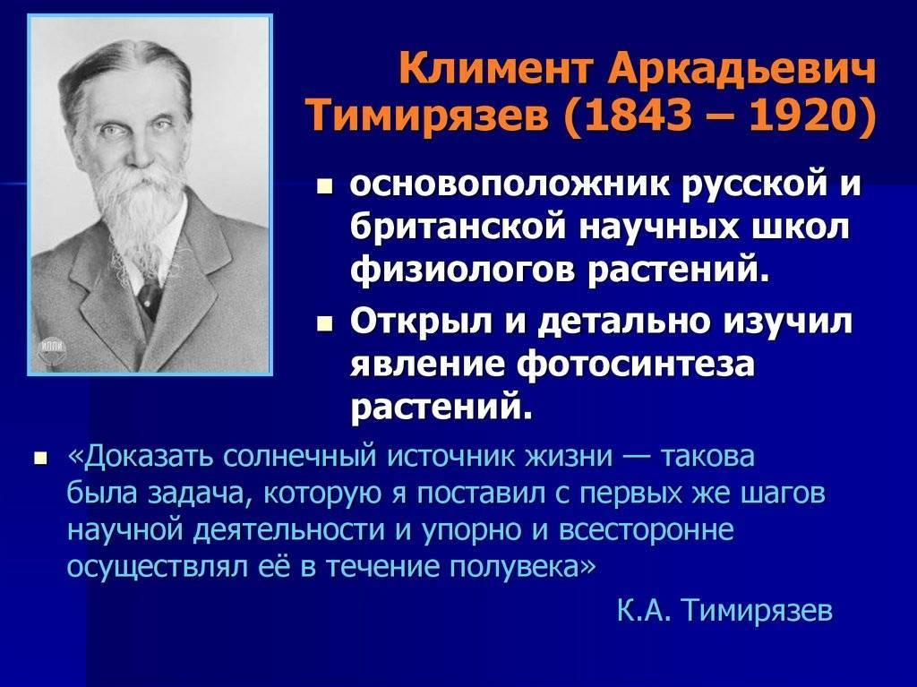 Тимирязев, климент аркадьевич википедия