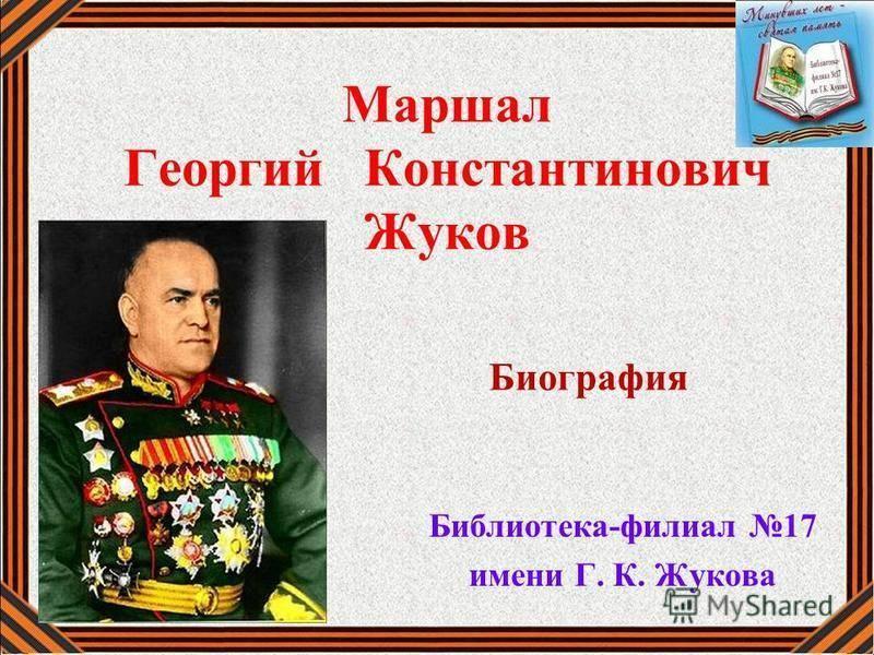 Праве, георгий константинович биография, награды и звания