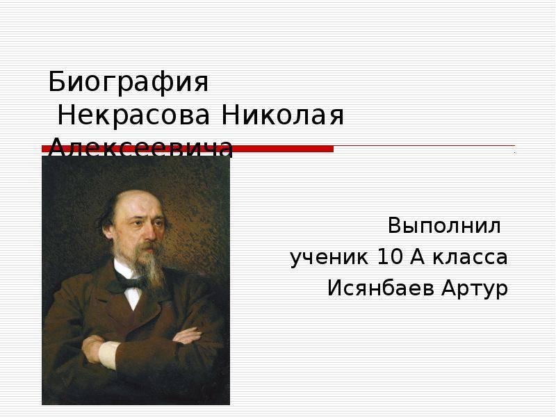 Николай алексеевич некрасов: биография, личная жизнь, творчество и интересные факты