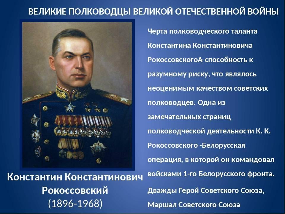 Военные, полководцы
