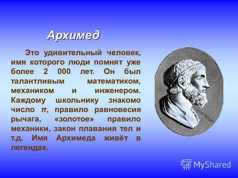 Архимед-древнегреческий изобретатель