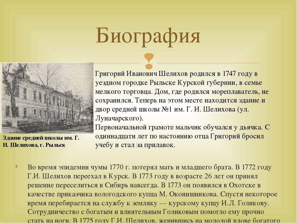 Шелихов, григорий иванович википедия