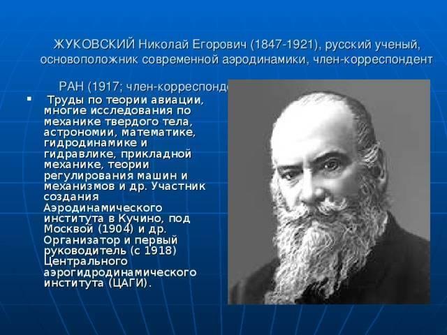 Николай егорович жуковский (1847-1921) [1948 - - люди русской науки. том 1]