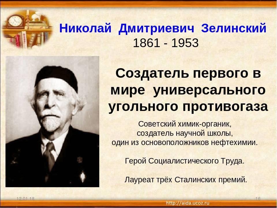 Николай зелинский - вики