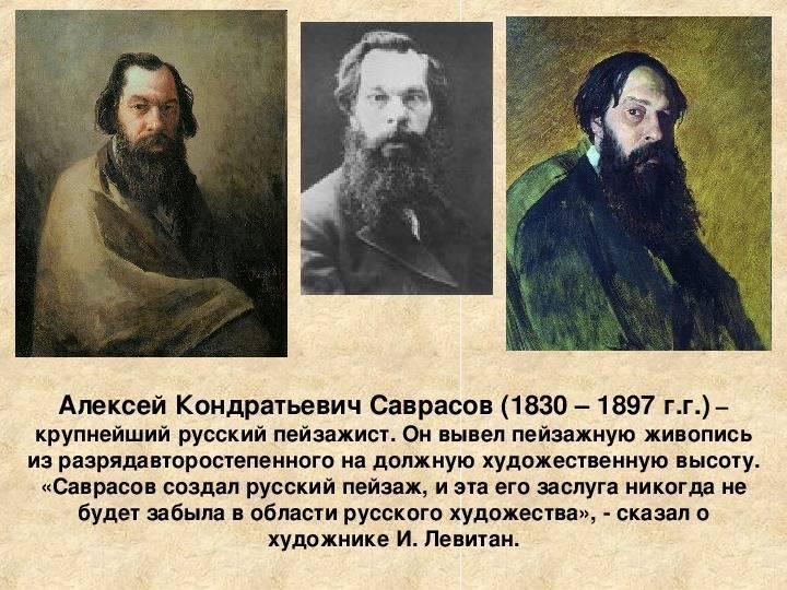 Алексей саврасов — душа, вложенная в пейзажи
