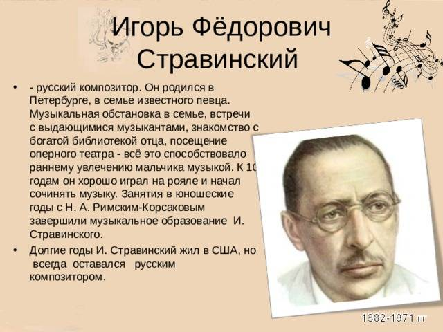 Биография Игоря Стравинского