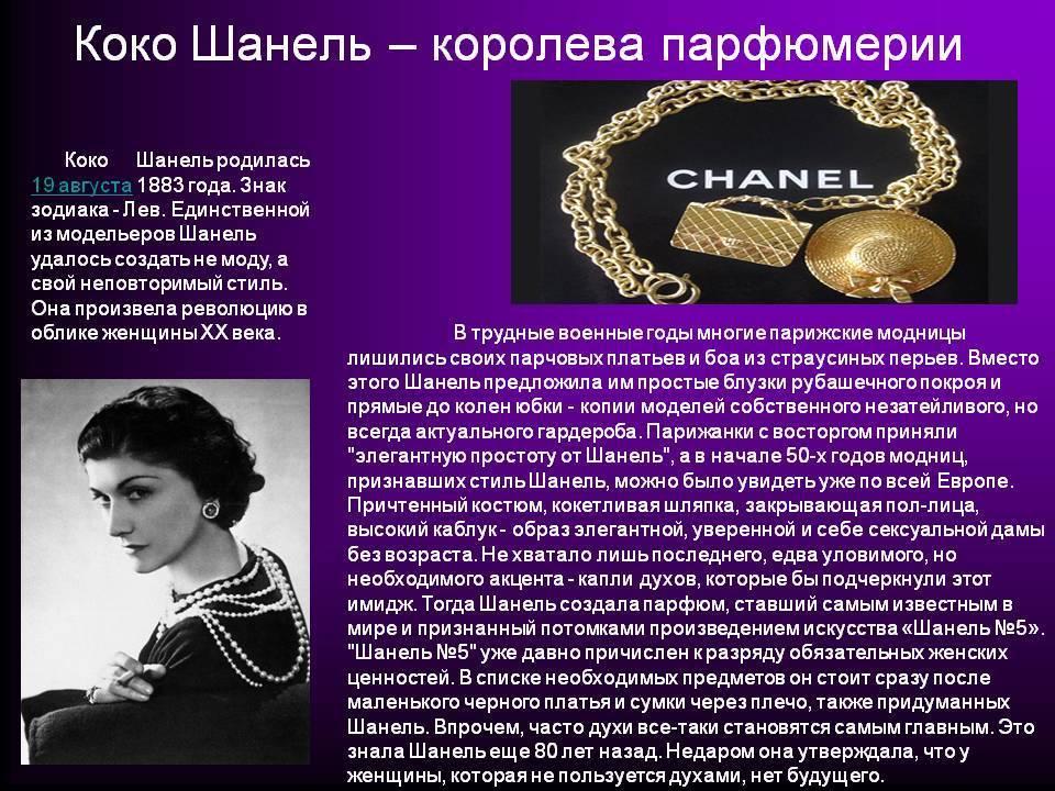 Коко шанель: биография, стиль, личная жизнь, цитаты, фото