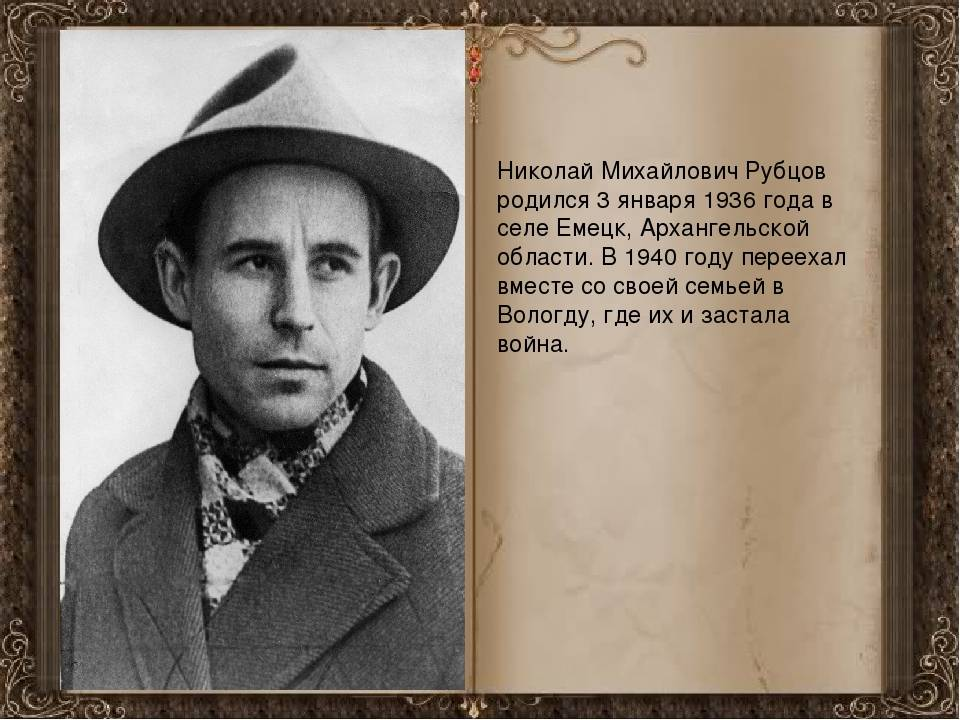 Рубцов, николай михайлович — википедия