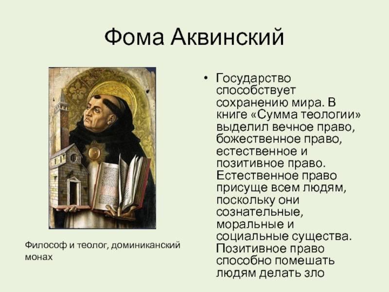 Фома аквинский - биография