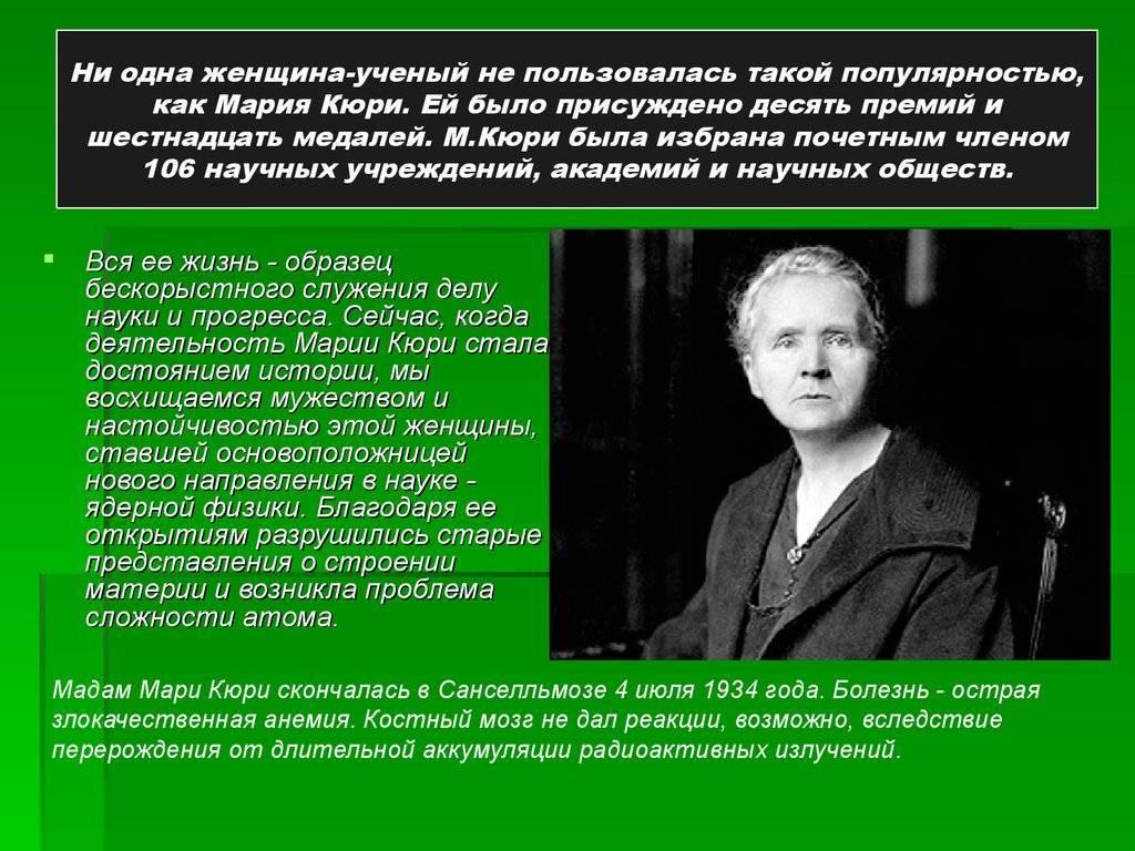 Клематис мария склодовская кюри