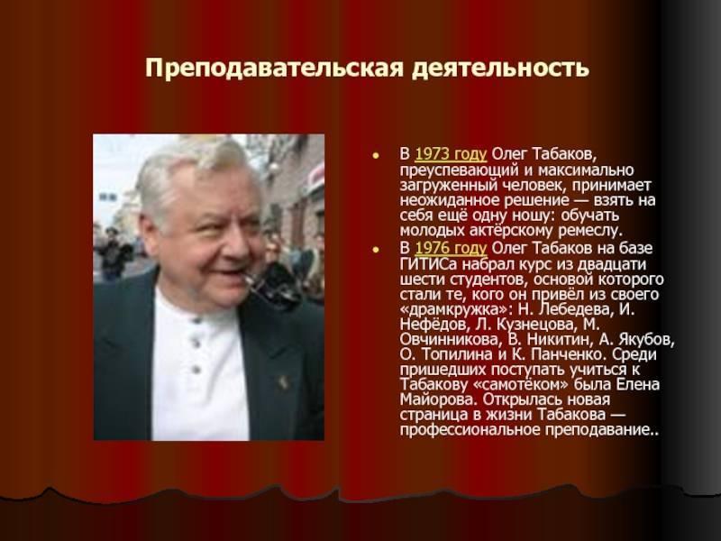 Биография Олега Табакова