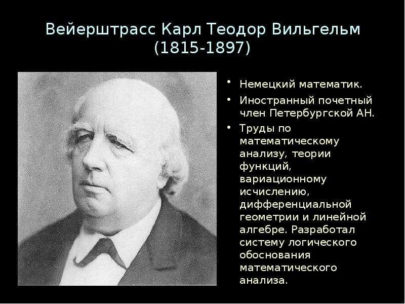 Вейерштрасс, Карл теодор Вильгельм