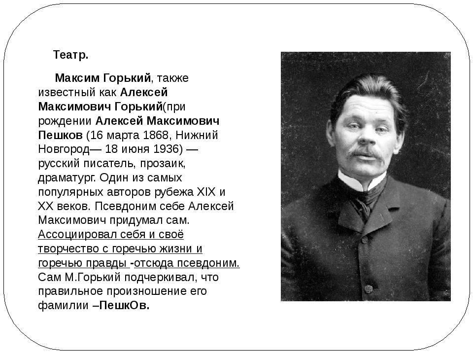 Горький максим / биографии писателей и поэтов для детей / гдз грамота