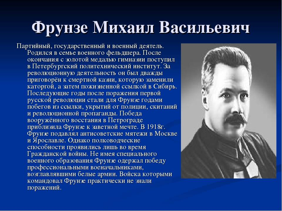 Михаил фрунзе – биография, фото, личная жизнь, причина смерти - 24сми