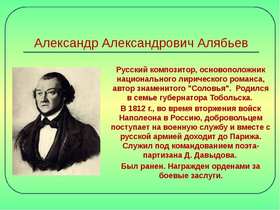 Алябьев, александр васильевич биография, происхождение, семья, источники