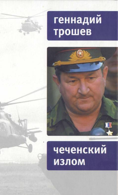 Трошев, геннадий николаевич