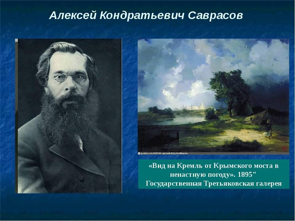 Алексей саврасов - вики