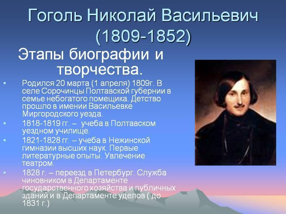 Николай васильевич гоголь: биография, личная жизнь, творчество - nacion.ru