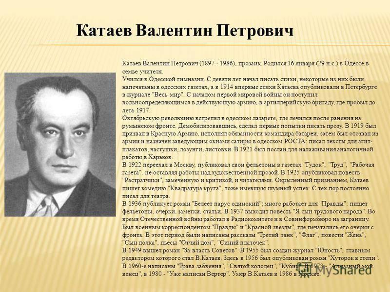 Биография, катаев валентин петрович. полные и краткие биографии русских писателей и поэтов.