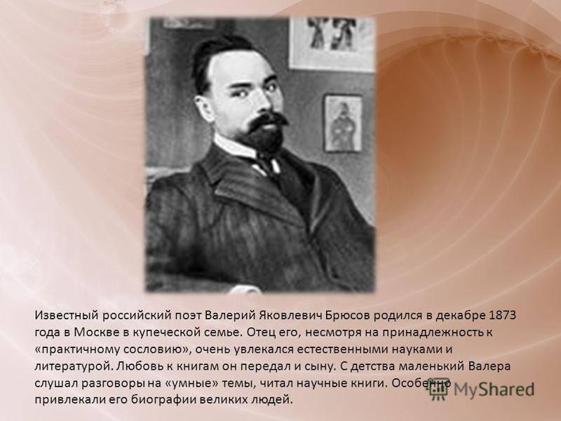 Валерий брюсов - биография, информация, личная жизнь
