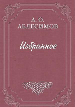 Аблесимов, александр онисимович — википедия. что такое аблесимов, александр онисимович