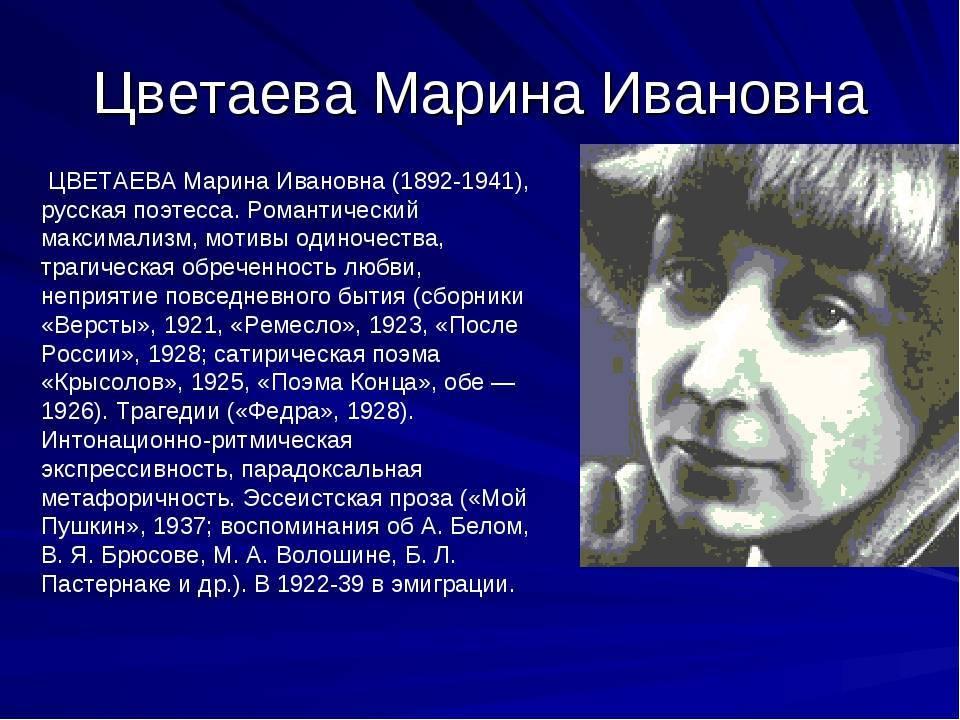 Марина цветаева   русская литература вики   fandom