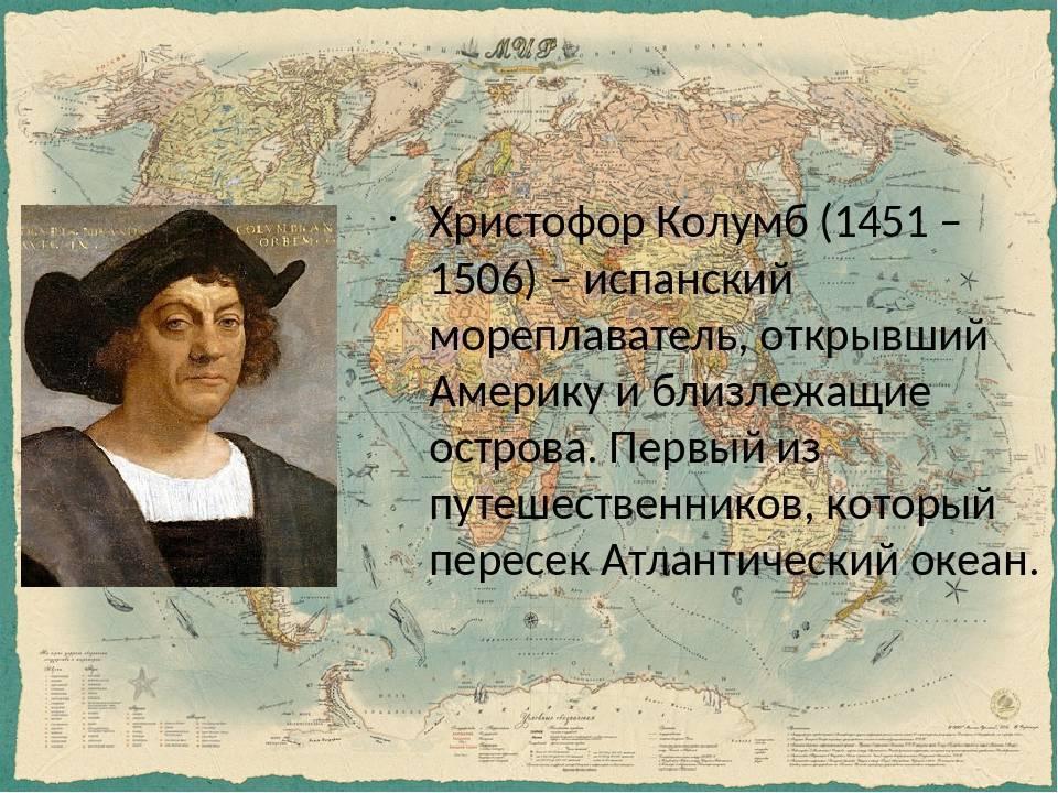 Упрямый путешественник христофор колумб: биография и история экспедиций знаменитого испанца