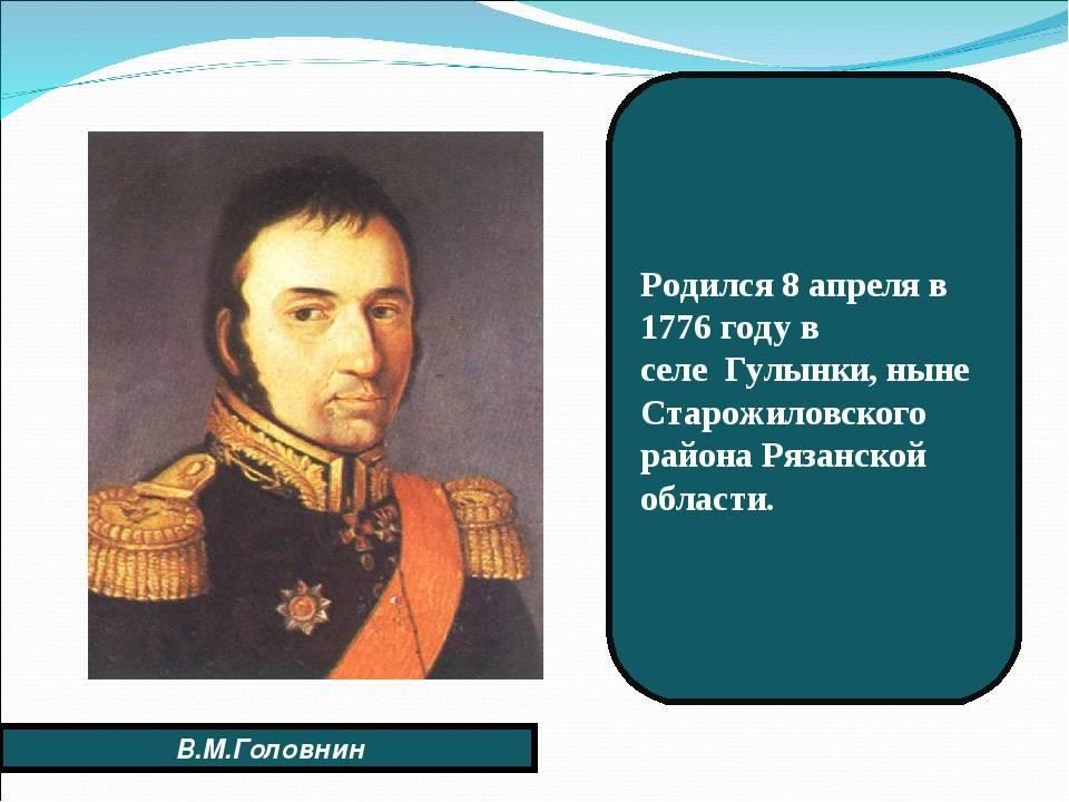 Василий михайлович головнин. самые знаменитые путешественники россии