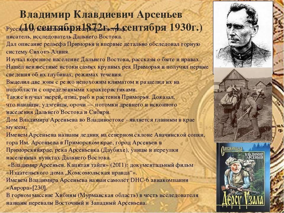 Владимир клавдиевич арсеньев - биография и семья